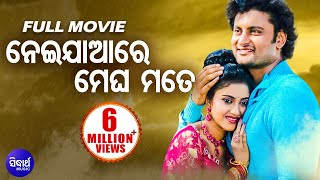 NEIJARE MEGHA MOTE Odia Super Hit Full Film | Anubhav, Barsha | Sarthak Music