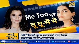 Me Too पर Kangana और Sonam Kapoor के बीच तू तू- मैं मैं