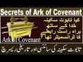 Secrets of | Tabut  Sakina | Science and the Ark of Covenant | Islamic Videos | Idraak TV