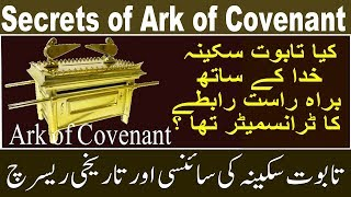 Secrets of | Tabut  Sakina | Science and the Ark of Covenant | Islamic Videos | Idraak TV