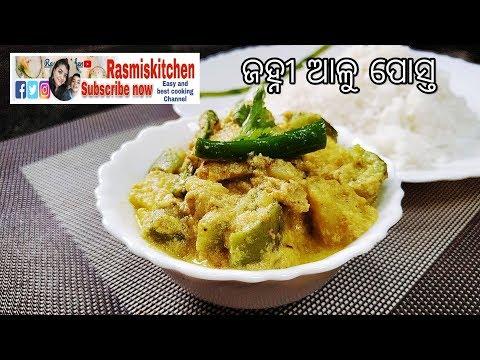 Xxx Mp4 Odisha ଜହ୍ନି ଆଳୁ ପୋସ୍ତ Ll Janhi Aloo Posto Ll Ridge Gourd Posto By Rasmiskitchen 3gp Sex