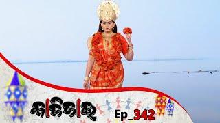 Kalijai | Full Ep 342 | 19th Feb 2020 | Odia Serial – TarangTV
