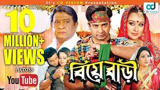 Biya Bari   Shakib Khan   Rumana   Razzak   Bobita   Mizu Ahmed   Bangla New Movie 2017   CD Vision