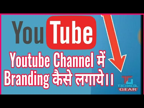 Youtube Branding kaise lgaye | How to use Brand in Youtube | Brand logo kaise lgaye | Technical Gear
