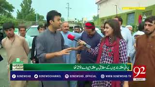 Murad Saeed describes the positions of PMLN and PTI in NA 04 SWAT   | 12 July 2018 | 92NewsHD