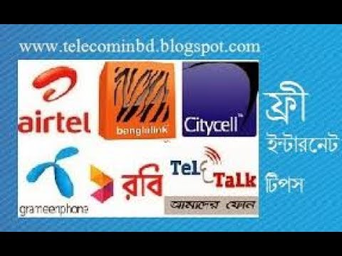Free internet on any Android phone 100% working 2017/Bangla Free internet 2017