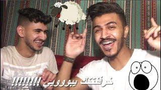 مقلب خرفنه | واحد زاحف ودخل ابو البنت تعزرز جاسم رجب