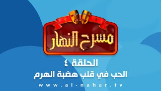 Masra7 AlNahar مسرح النهار- الحلقة الرابعة (الحب في قلب هضبة الهرم) 04