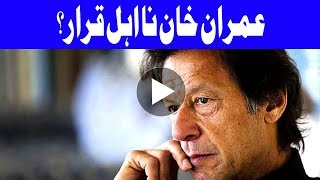 Imran Khan in Trouble - Another scandal rise after Ayesha Gulalai - Headlines - 3 PM - 15 Aug 2017