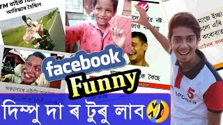 Dimpu দা ৰ টুৰু লাব    Assamese Full Funny Video    TRBA ENTERTAINMENT