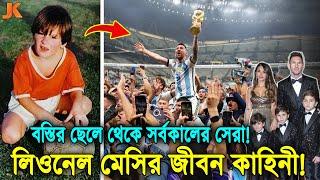 বস্তির ছেলে থেকে বিশ্বসেরা ফুটবল তারকা। মেসির জীবন কাহিনী। Lionel Messi Biography