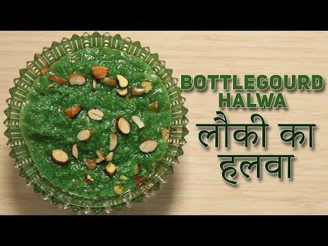 Lauki Ka Halwa | Ramzan Special Recipe | Iftaar Dessert Recipe | Indian Sweet Recipe | Cook Book