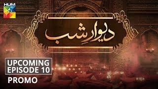 Deewar e Shab | Upcoming Episode #10 | Promo | HUM TV | Drama