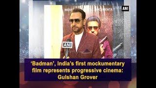 'Badman', India's first mockumentary film represents progressive cinema: Gulshan Grover - ANI News