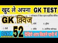 GK Quiz 52 General Knowledge Mock Test Gk For Ssc Police Railway Exam GK In Hindi