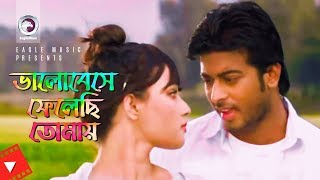Bhalobeshe Felechi Tomay | Movie Scene | Mahiya Mahi | Shipon | Love Proposal