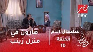سلسال الدم -  بعد زيارة نصرة.. هارون في منزل زينب فهل ستخبره بمكان فراج؟