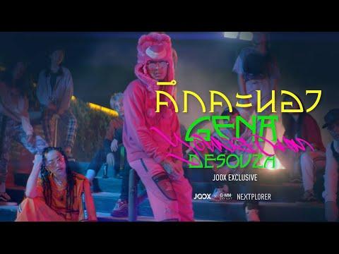 Xxx Mp4 คึกคะนอง JOOX Exclusive GENA DESOUZA X YOUNGOHM「Official MV」 3gp Sex
