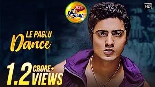 Le Paglu Dance | Bolo Na Tumi Amar | Dev | Koel Mallick | Priyo Chattopadhyay | Jeet Gannguli