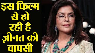 Arjun Kapoor & Sanjay Dutt Panipat: Zeenat Aman joins Ashutosh Gowariker's Panipat   FilmiBeat