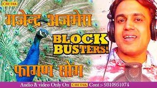 गजेंद्र अजमेरा का Blokboster फागुण गीत 2018 | Moruda  | Full Video | New Rajasthani Song