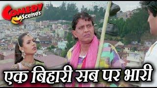 एक बिहारी सब पर भारी - Mithun Chakraborty Bollywood Comedy
