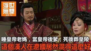 睡皇帝老媽,當皇帝後爹,死後葬皇陵,這個漢人在遼國居然混得這麼好