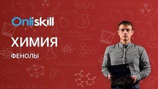 Download Химия 10 класс : Фенолы Video