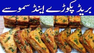 New improved Recipe Unique Bread Pakoda Recipe I Aloo Bread Pakora I iftar Recipes In Ramadan