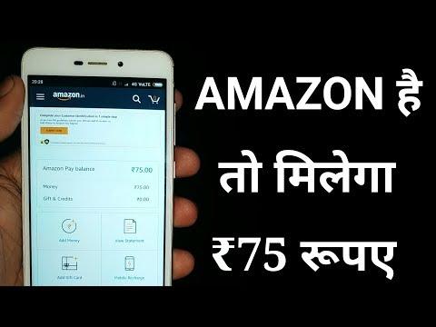 AMAZON APP है तो आपको मिलेगा ₹75 रूपए