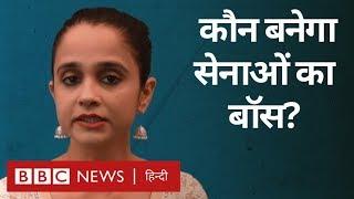 Chief of defense staff कौन होंगे जिसकी घोषणा Narendra Modi ने की? (BBC Hindi)