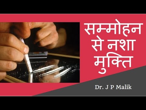 Treatment of Drug addiction with Hypnotherapy (Hindi)