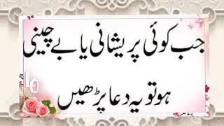 Har Musibat Pareshani se bachne ka Wazifa : Quran Hadees