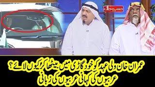 Arbion Ki Kahani Arbion Ki Zabani - Imran Khan - Hasb e Haal - Dunya News