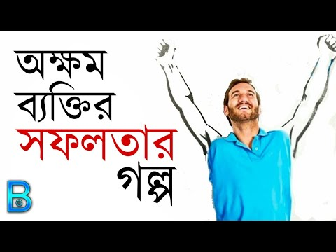 Life Without Limbs | The Success Story of Nick Vujicic l Bengali Motivational video by Broken Glass