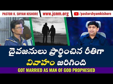 Mr. & Mrs. Amrish Tiwari - Got married as man of God prophesied - Telugu