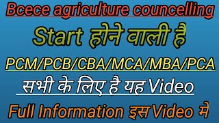 Bcece agriculture Councelling 2019 | Bcece ag councelling process 2019 | All doubts clear