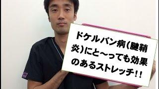 ドケルバン(腱鞘炎)に効果のあるストレッチ!!|兵庫県西宮ひこばえ整骨院・整体院