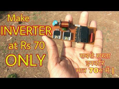 Make INVERTER in Rs 70 Only || 12V DC To 220V AC Very Easy || Cheap Inverter (2018)