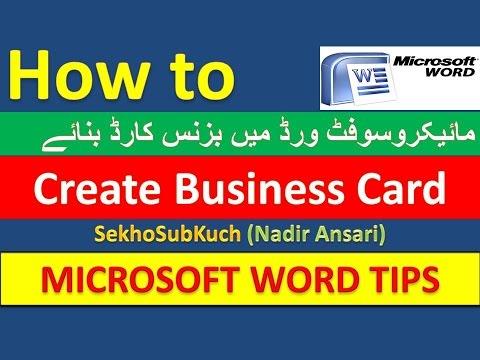 Word Tutorial : How to Create Business Card in Microsoft Word [Urdu / Hindi]