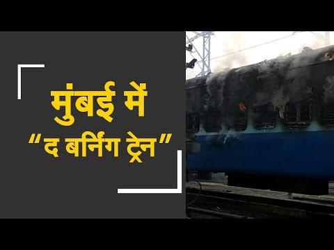 Fire breaks out in train at CSMT station | मुंबई में स्टेशन पर खड़ी ट्रेन में लगी आग