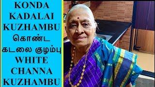 Rare & Forgotten KONDA KADALA KUZHAMBU Recipe | கொண்ட கடலை குழம்பு | White Channa Sambhar