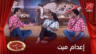 #x202b;مسرح مصر - على ربيع و محمد انور فى تقليد الفنان محمود عبد العزيز فى فيلم  إعدام ميت#x202c;lrm;
