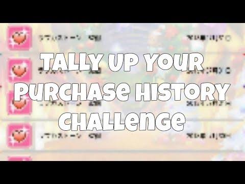 I Check My Purchase History