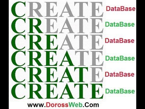 الدرس الثاني كيفية إنشاء قاعدة البيانات و حذفها و إنشاء جدول (sql دورة ) SQL Server