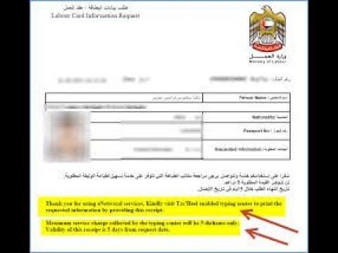 ABU DHABI DUBAI LABOUR CARD CHECK BY BRO MOLLICK