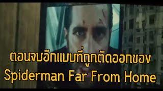 Download ตอนจบอีกแบบที่ถูกตัดของ Spiderman Far From Home! - Comic World Daily Video