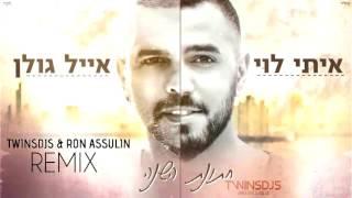 #x202b;איתי לוי ואייל גולן - חתונת השנה (twins Djs & Ron Assulin Remix)#x202c;lrm;
