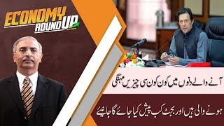 ECONOMY ROUNDUP With Faisal Abbasi | 20 April 2019 | Farrukh Saleem | 92NewsHD