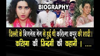 दिल्ली के बिज़नेस मेन से हुई थी करिश्मा कपूर की शादी। करिश्मा की ज़िन्दगी की कहानी। ....